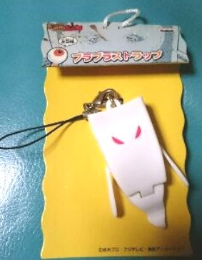 ゲゲゲの鬼太郎 一反木綿 プラプラストラップ