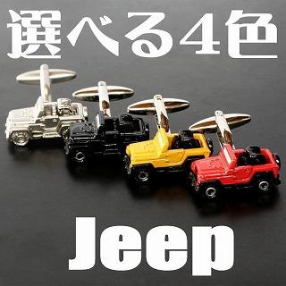 選べる4色 Jeep ジープ カフス