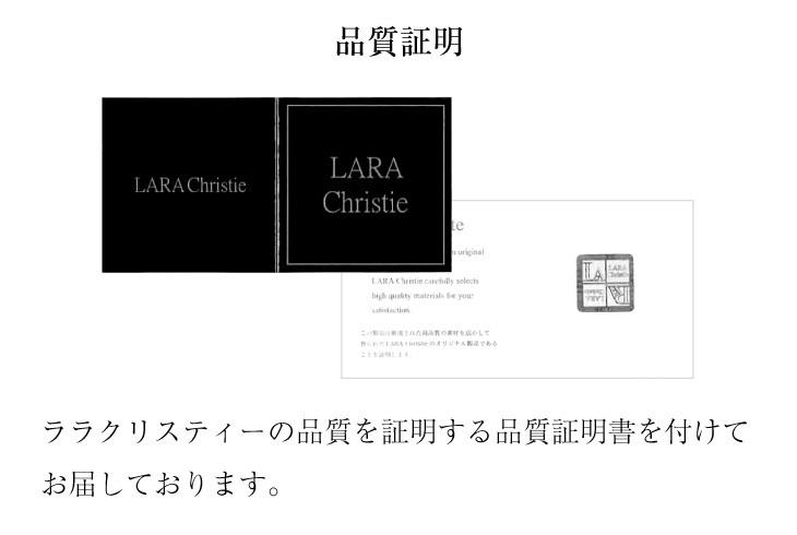 ララクリスティーの品質を証明する証明書が付属