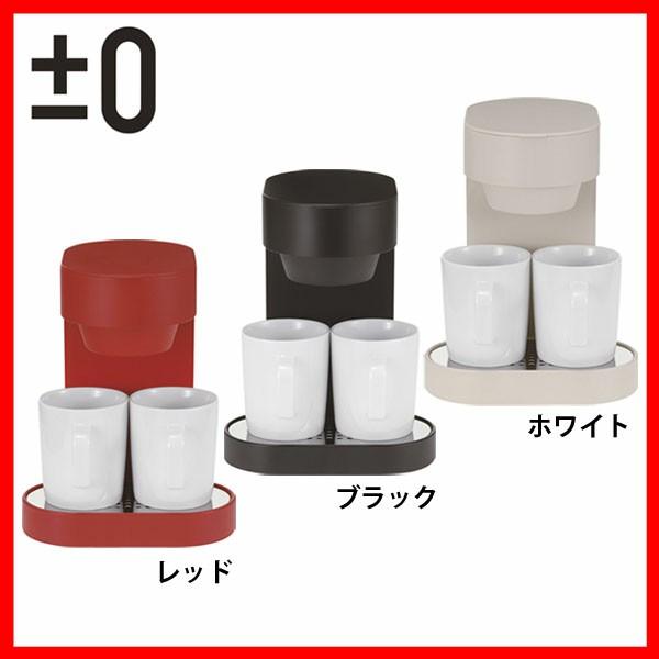 コーヒーメーカー コーヒーメーカー2カップ XKC-V110R プラスマイナスゼロ 【B】 プラザセレクト 送料無料]