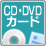 CD・DVD・カード